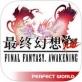 最终幻想觉醒iOS版