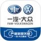一汽大众服务app