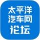 太平洋车友会app