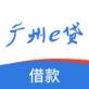 广州e贷借款app