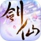 一代剑仙iOS版