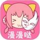漫漫哒app