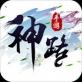 神路iOS版
