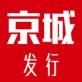 京城发行app