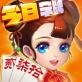 今日川南字牌手机版