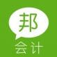 会计邦app