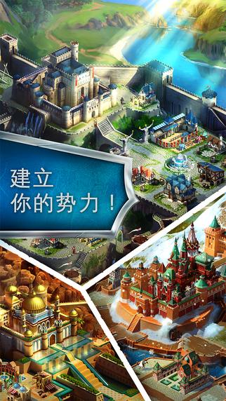 帝国霸略iOS版下载