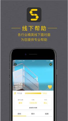 首伴交友app下载