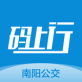 南阳码上行app