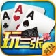 阿拉玩扑克iOS