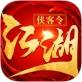 侠客江湖iOS版