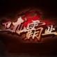 卫龙辣条手游iOS版