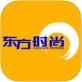 东方时尚app