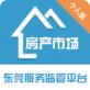 东莞房产市场服务监管平台个人版