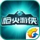 枪火游侠助手iOS