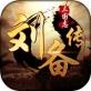 三国志气刘备传ios版