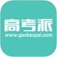 高考派app
