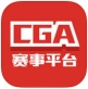 cga赛事平台手机版