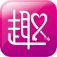 趣单身app