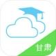 甘肃智慧教育app