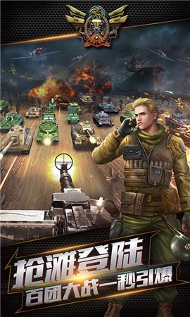 坦克冲锋IOS