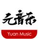 元音乐app