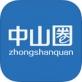 中山圈app