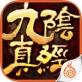 九阴真经iOS版