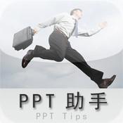 PPT 助手 1.0