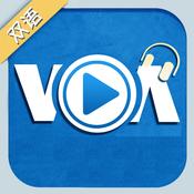 听VOA记核心词汇1500  3.0