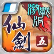 仙剑奇侠传5(剑傲丹枫) 1.2.1