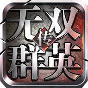 无双群英传HD 1.2
