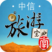 中信旅游宝典 1.0