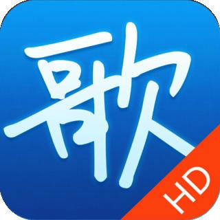 天籁K歌HD 2.6.3