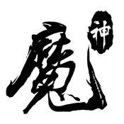 神魔斩仙录 1.0.1