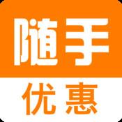 随手优惠(原淘宝优惠) 3.3.1