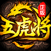 五虎将(官方正版) 2.8.9