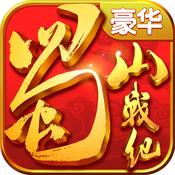 蜀山战纪之剑侠传奇 1.3.0