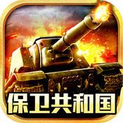 坦克新纪元 1.0