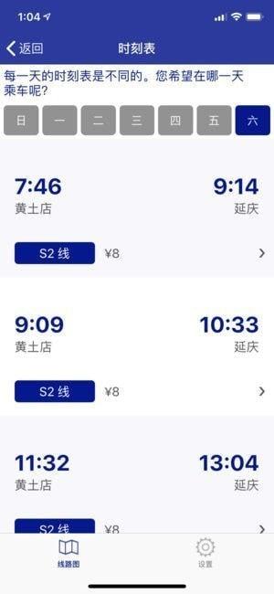 北京市郊铁路下载