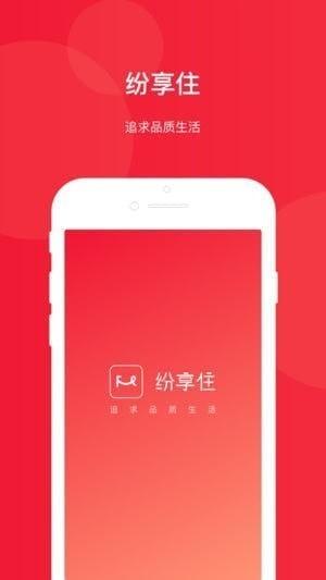 纷享住app