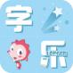 字乐app