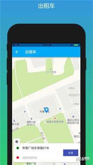 南海出行app下载