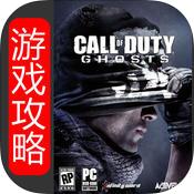 游戏攻略for使命召唤iPhone版