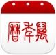 万年历iPhone版