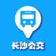 长沙公交出行软件