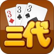 陕西三代扑克游戏