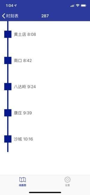 北京市郊铁路app