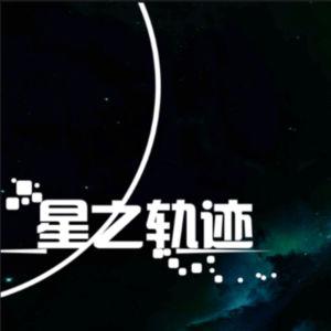 星之轨迹 1.0