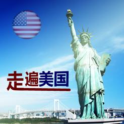 走遍美国HD 10.01